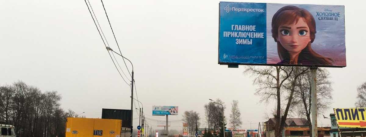 Обслуживание рекламных щитов в Москве
