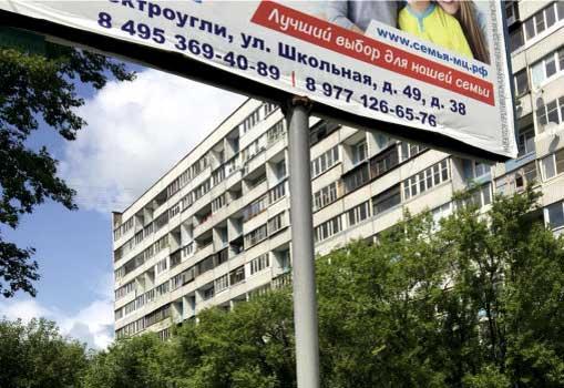 Обслуживание билбордов