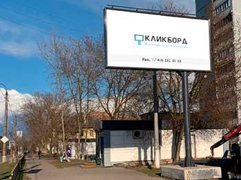 Примеры Кликборд 3*6 рекламный щит
